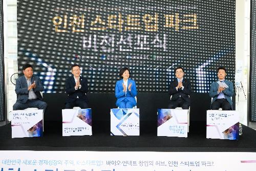 인천 스타트업파크 비전 선포식