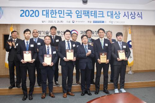 2020 대한민국 임팩테크 대상 시상식