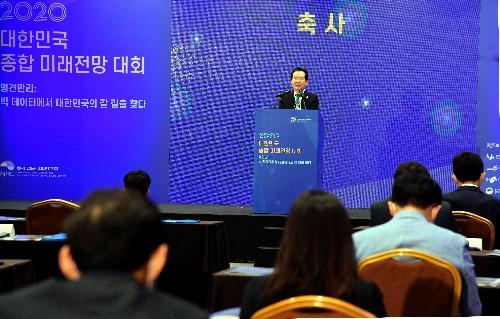 2020 대한민국 미래전망대회