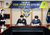 <p>1일 인천 송도 해양경찰청에서 최정호 진에어 대표이사와 김홍희 해양경찰청장이 참석한 가운데 업무 협약 체결식이 진행됐다.</p>
