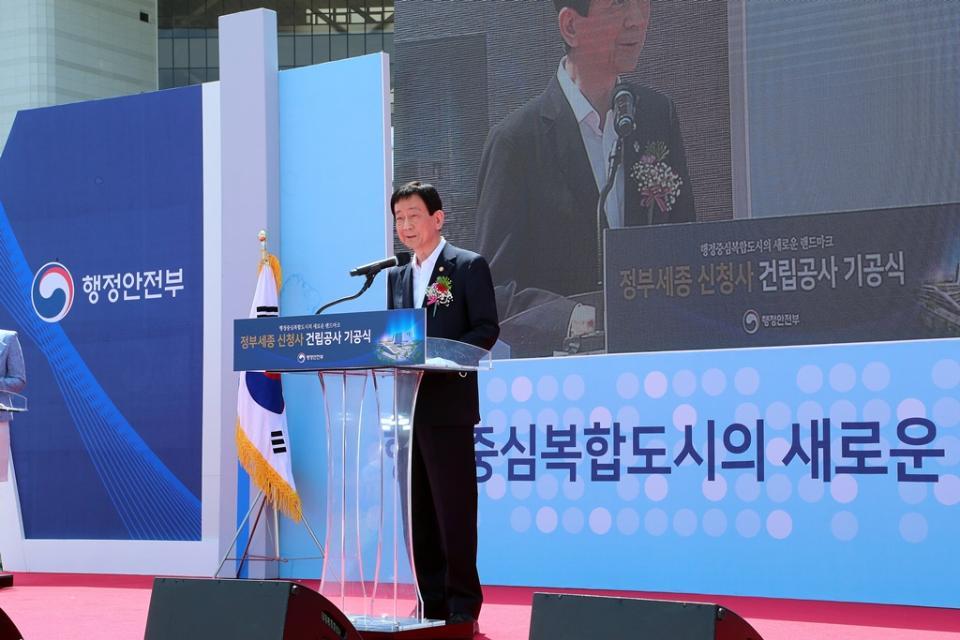 진영 장관이 3일 오후 정부세종청사 중앙 부지에서 열린 정부세종 신청사 신축공사 기공식에서 기념사를 하고 있다.