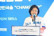 K-유니콘 서포터즈 홍보대사 위촉식