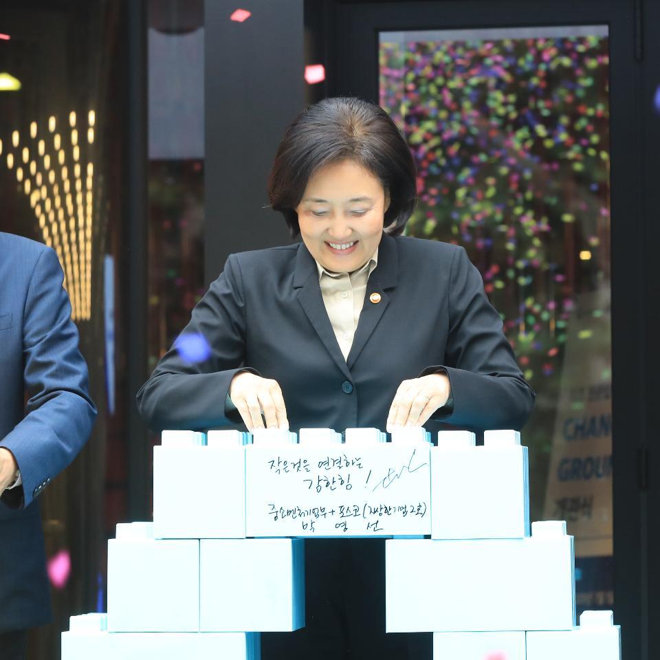 박영선 중소벤처기업부 장관이 1일 서울 강남구 역삼로에서 열린 포스코 팁스타운 '체인지업 그라운드' 개소식에서 축하 메시지를 적은 블럭을 설치하고 있다.