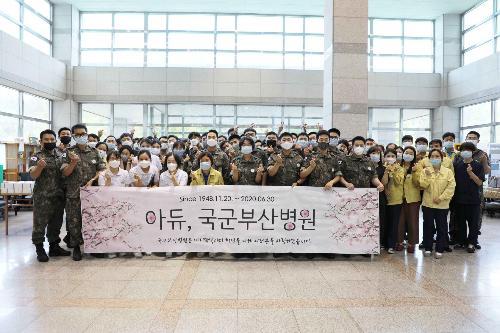 국군부산병원, 72년간의 의료지원 임무 종료
