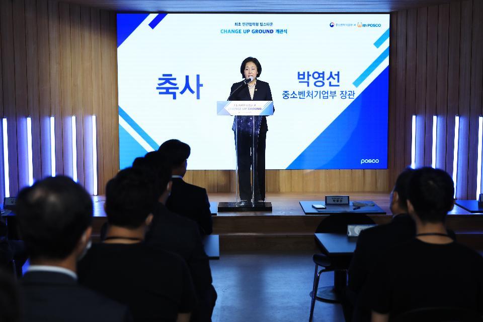 박영선 중소벤처기업부 장관이 1일 서울 강남구 역삼로에서 열린 포스코 팁스타운 '체인지업 그라운드' 개소식에서 축사하고 있다.