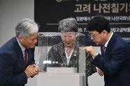 <p>문화재청은 고려시대 예술을 대표하는 나전칠기 유물인 고려 '나전국화넝쿨무늬합'을 지난해 12월에 일본에서 들여와 2일 국립고궁박물관에서 언론에 공개하였다. <br>  이번에 들어온 '나전국화넝쿨무늬합'은 모자합(母子盒, 하나의 큰 합 속에 여러 개 작은 합이 들어간 형태)의 자합(子盒) 중 하나로, 전 세계에 단 3점만이 온전한 형태로 전해지는 상황에서, 유일하게 매입 가능했던 개인 소장품이었다. 이번 환수는 문화재청의 위임을 받은 국외소재문화재재단(이사장 최응천)이 그동안의 경험과 전문성을 바탕으로 심도 있는 전략을 수립하고 소장자와의 협상에 임하여 이뤄낸 값진 성과다. 또한, 고려 나전칠기 생산국인 우리나라에서 처음으로 자합 형태의 '나전국화넝쿨무늬합'을 보유할 수 있게 되었다는 점에서 이번 환수는 더욱 뜻 깊다. <br></p>