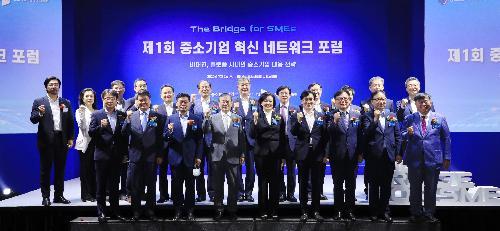 스마트 대한민국 실현을 위한 '중소기업 혁신 네트워크 포럼' 출범