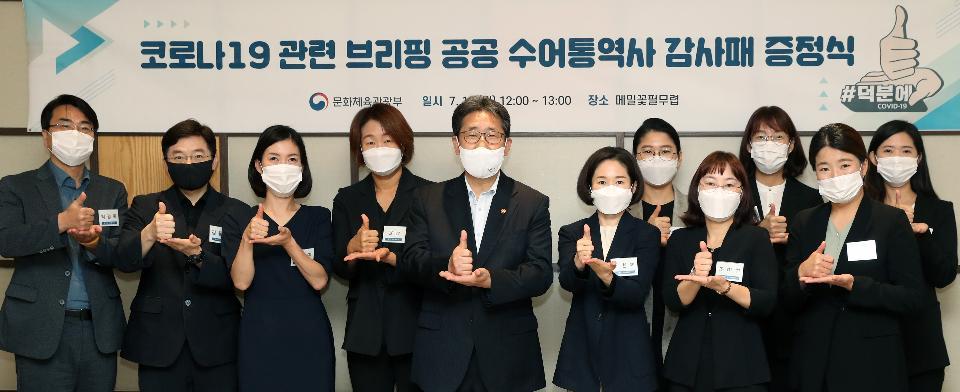 박양우 문화체육관광부 장관이 13일 세종시의 한 식당에서 열린 코로나19 관련 브리핑 공공 수어통역사에게 감사패 전달한 뒤 기념촬영을 하고 있다.