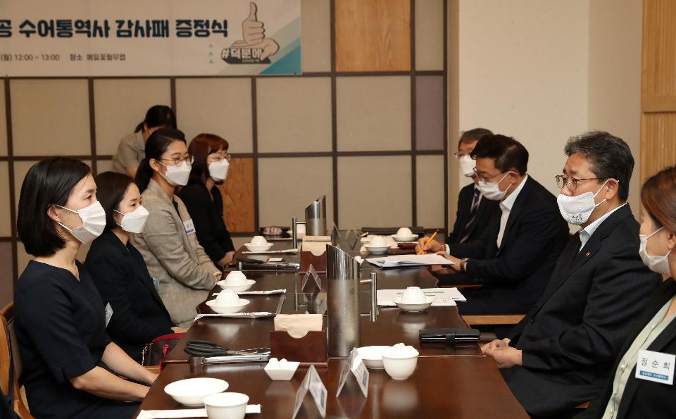 박양우 문화체육관광부 장관이 13일 세종시의 한 식당에서 열린 코로나19 관련 브리핑 공공 수어통역사 감사패 증정식에 참석해 인사말을 하고 있다.