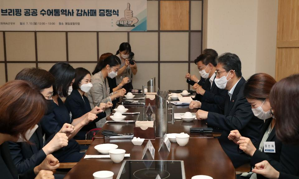 박양우 문화체육관광부 장관이 13일 세종시의 한 식당에서 열린 코로나19 관련 브리핑 공공 수어통역사 감사패 증정식에 참석해 통역사들과 수어로 인사를 나누고 있다.