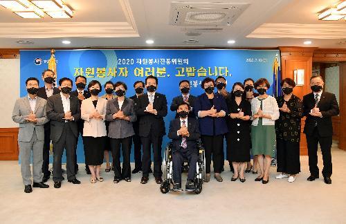 자원봉사진흥위원회