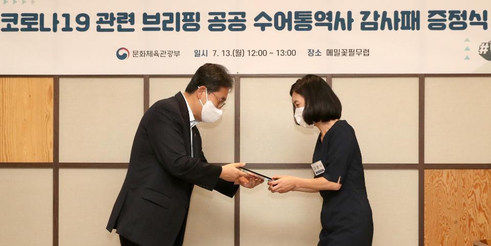 박양우 문화체육관광부 장관이 13일 세종시의 한 식당에서 열린 코로나19 관련 브리핑 공공 수어통역사 감사패 증정식에 참석해 고은미 통역사에게 감사패를 전달하고 있다.