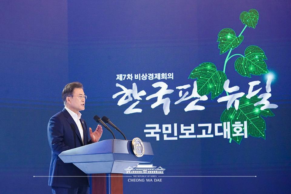 문재인 대통령이 14일 청와대 영빈관에서 열린 '한국판 뉴딜 국민보고대회'에서 인사말을 하고 있다.