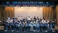 기상청, '2020 날씨 빅데이터 경연대회' 수상작 선정