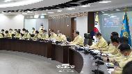 집중호우 대처 긴급 상황점검회의