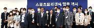박양우 문화체육관광부 장관이 5일 업무 개시에 들어간 서울 서대문구 스포츠윤리센터를 방문해 이숙진 이사장을 비롯한 직원들과 기념촬영을 하고 있다.