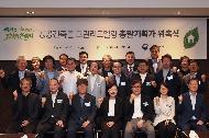 김현미 국토교통부 장관이 지난 7일 공공건축물 그린리모델링 총괄기획가 위촉식에서 기획가들과 기념촬영을 하고 있다.