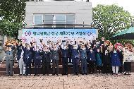한국광복군 창군 제80주년 기념식