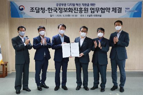조달청-한국정보화진흥원, 공공 디지털 혁신 지원 협약