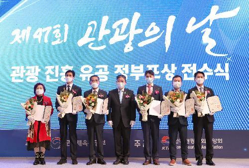 제47회 관광의날 관광 진흥 유공 정부포상 전수식