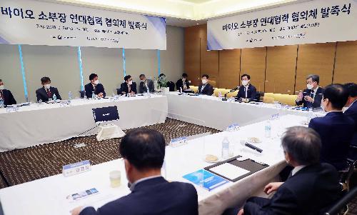 바이오 소재·부품·장비 연대협력 협의체 발족식