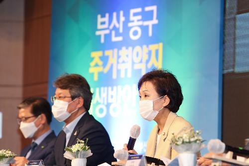 부산 동구 주거취약지 도시재생방안 발표