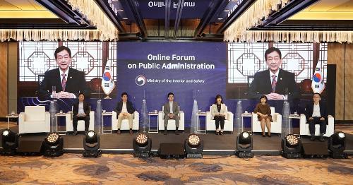 행안부, 공공행정 온라인포럼 개최