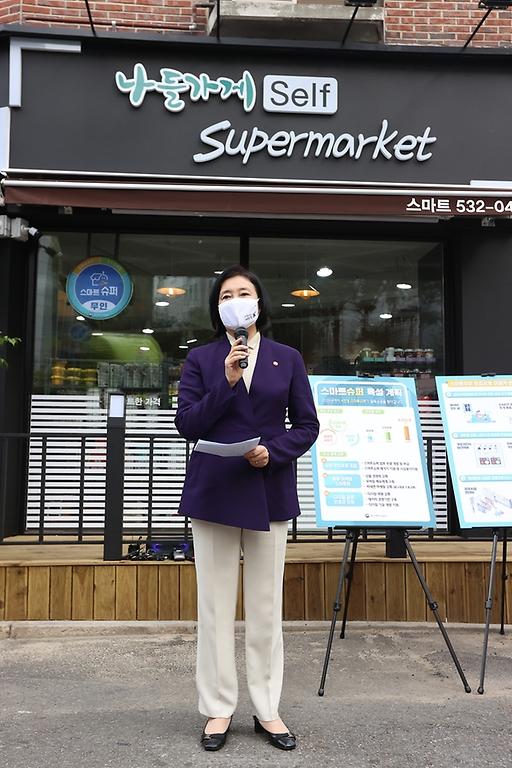 박영선 중소벤처기업부 장관이 15일 오후 서울 동작구 형제슈퍼에서 열린 '스마트슈퍼 1호점 개점 행사'에서 인사말을 하고 있다.