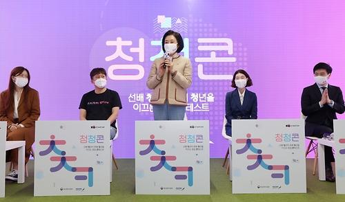 청청콘 발대식 개최