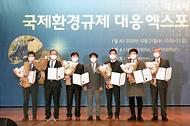 2020 국제환경규제 대응 엑스포 개최