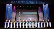 <p>안일환 기획재정부 차관이 10워 28일 대전 전력연구원에서 열린 '에너지 기술마켓 개통식'에 참석하여 개통식 행사에 참여하고 있다. <br></p>