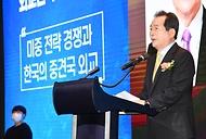 MBN-동아시아연구원 외교전략 심포지엄