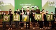 산림청, 산림분야 청년 창업 경진대회 개최