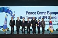 유엔참전용사 장병 평화캠프 환영만찬