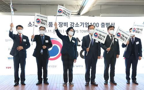 중기부, 소·부·장 강소100 '출범'