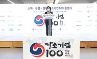 박영선 중소벤처기업부 장관이 26일 서울 강남구 역삼동 팁스타운S1에서 열린 소재·부품·장비 강소기업 100 출범식에서 축사하고 있다.
