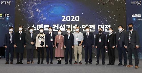 국토교통부, '2020 스마트 건설기술·안전대전' 개최