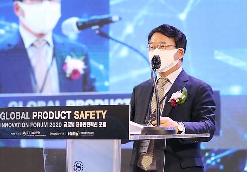 2020 글로벌 제품안전 혁신포럼 개최