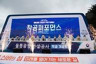 27일 오전 경북 울릉군 사동항 일원에서 열린 '울릉공항 건설 착공식'에서 참석자들이 착공 퍼포먼스를 하고 있다.