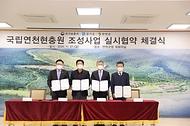 국립연천현충원 조성사업 실시협약 체결식