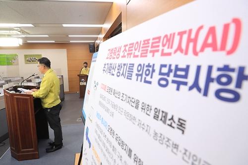 김현수 장관, 고병원성 조류인플루엔자 발생에 따른 방역강화 대책 브리핑