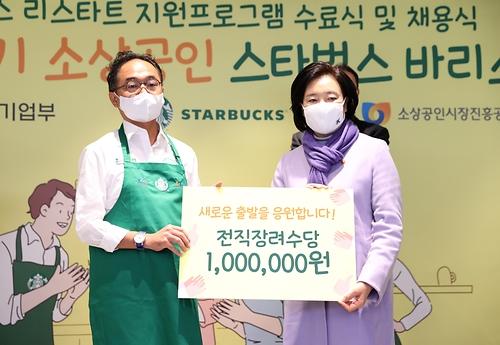 '스타벅스 리스타트 지원프로그램 수료식'