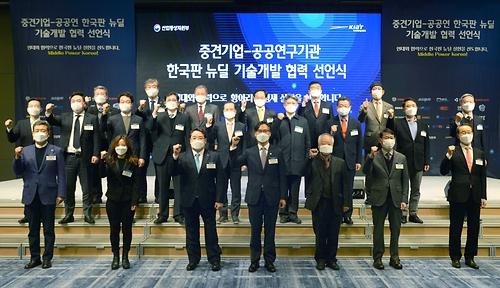 중견기업-공공연 한국판뉴딜 기술개발 협력선언식