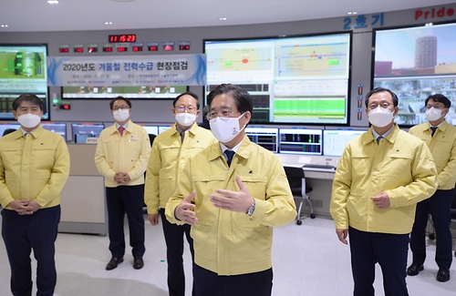 겨울철 전력수급 대응 준비상황 점검 현장방문