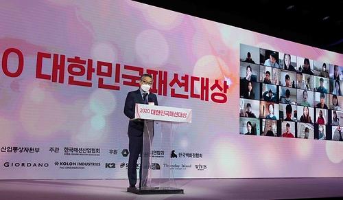 2020년 대한민국 패션대상