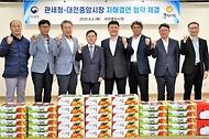 관세청-대전중앙시장,  자매결연 협약 체결