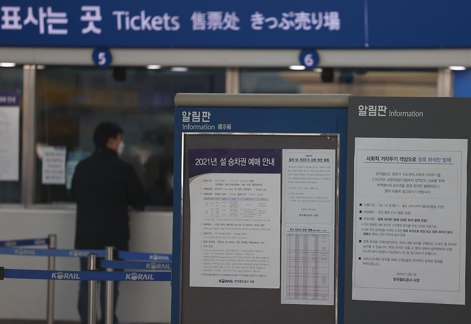 14일 오전 서울역에 설 승차권 예매를 온라인으로 판매한다는 안내문이 설치되어 있다. 설 승차권 예매기간은 1월 19일부터 21일까지 진행된다.