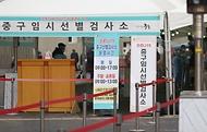 15일 오전 서울역광장에 마련된 코로나19 검사채취관련 임시 선별검사소가 한산한 모습을 보이고 있다. 이날 광장주변 전광판에는 사회적 거리두기를 강조하는 안내문이 띠워져 있다.