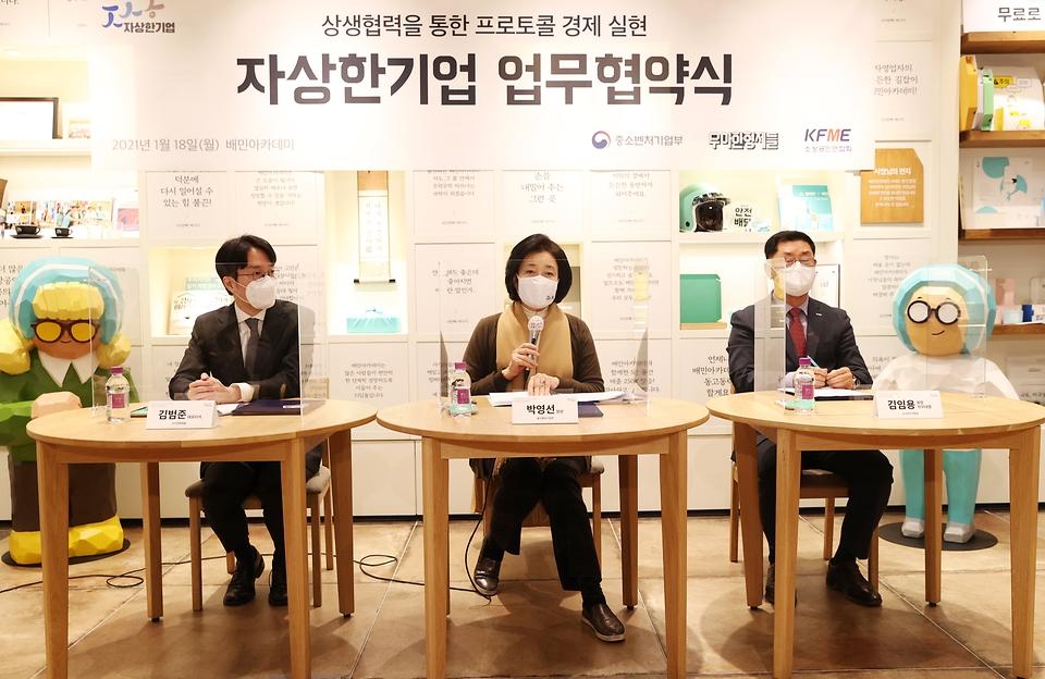 박영선 중소벤처기업부 장관(가운데)이 18일 오후 서울 송파구 배민아카데미에서 열린 '상생협력을 통한 프로토콜 경제 실현' 자상한 기업 업무 협약식에서 축사를 하고 있다.