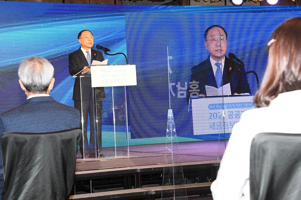 홍남기 경제부총리 겸 기획재정부 장관이 18일 서울 광화문 포시즌스호텔에서 온라인으로 열린 '2021년 공공기관 채용정보박람회'에서 개회사를 하고 있다.